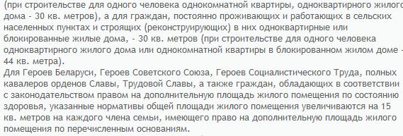 Сколько метров положено на человека в квартире 2018 в москве