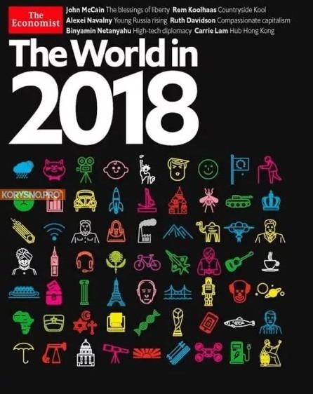 пророческая обложка The World