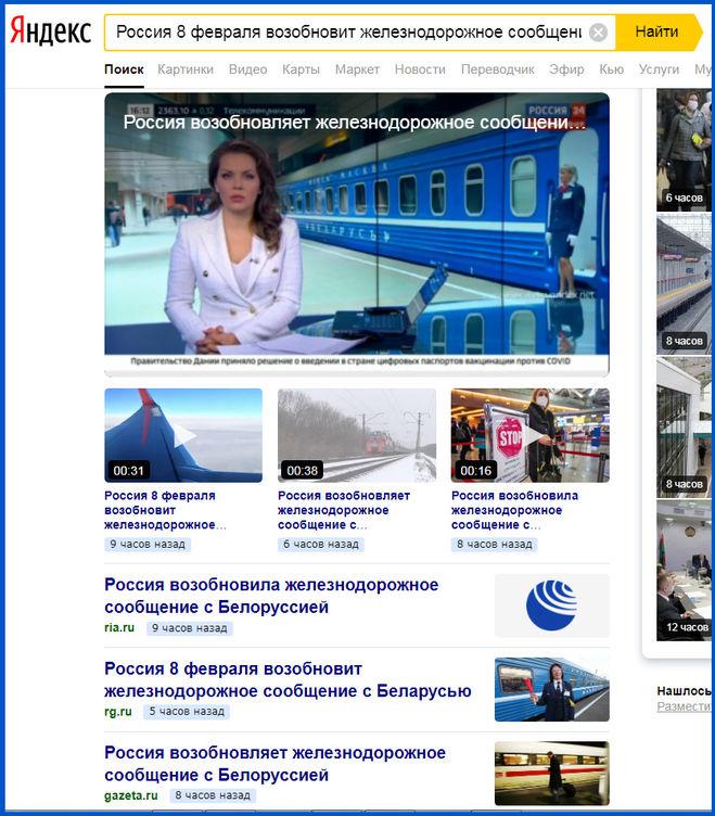 Восстановление движения поездов Минск-Москва