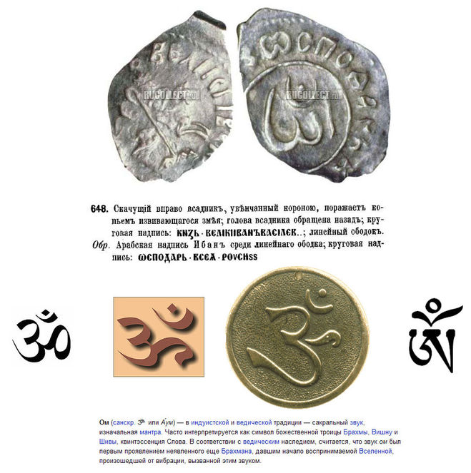 монета ивана 3