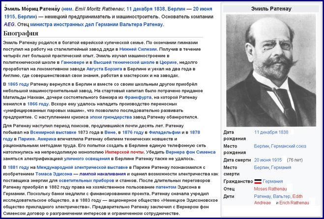Эмиль Ратенау родился в богатой еврейской купеческой семье.