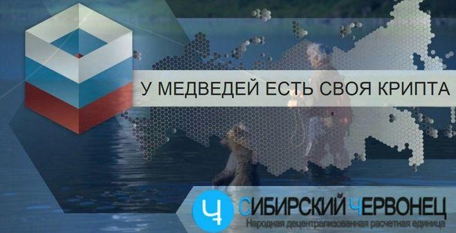 Сибирский червонец Sibcoin