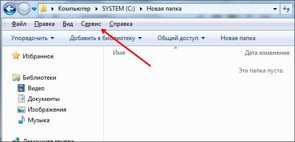 Как видимые файлы сделать невидимыми