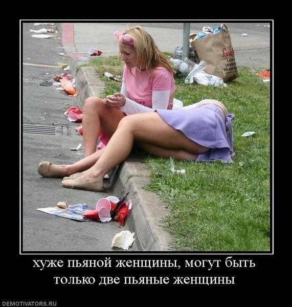Пьяные в умат шлюхи 8 фотография