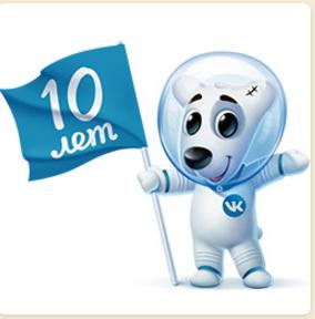 ВКонтакте - 10 лет!