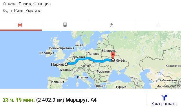 расстояние между Парижем и Киевом