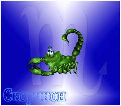 Отрицательные качества знака зодиака скорпион