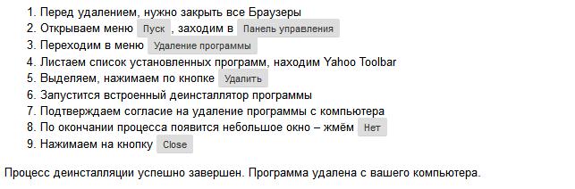 Yahoo Search что это за программа - фото 6