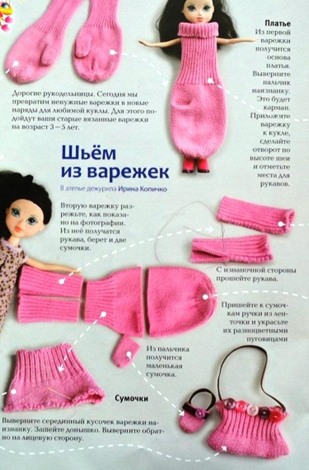Сделать платья для кукол своими руками