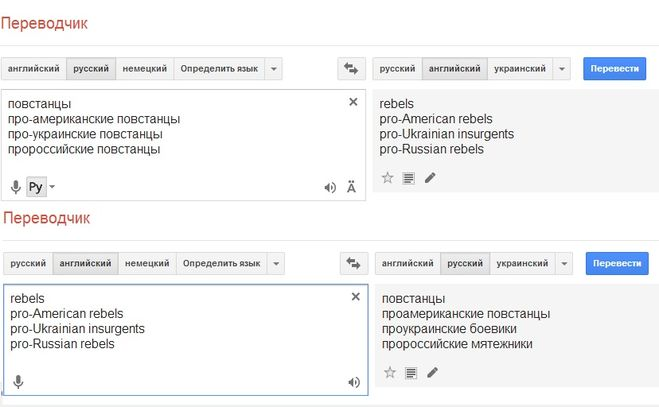Переводчик с немецпого на русский
