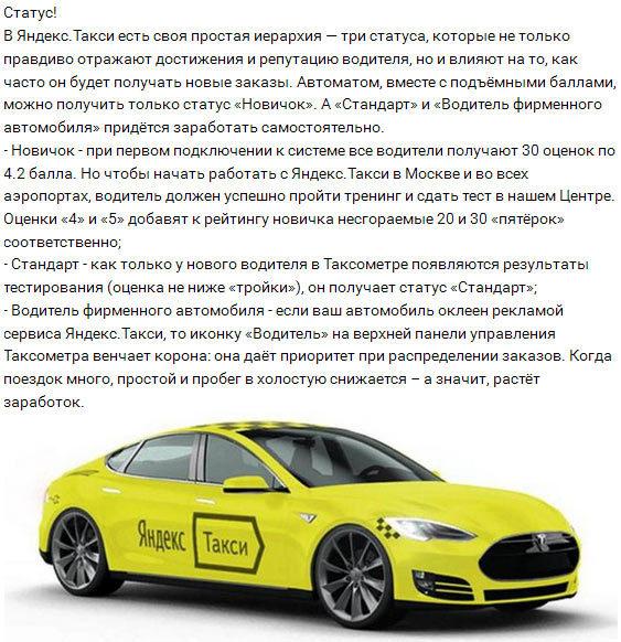 Яндекс-Такси и три категории водителей