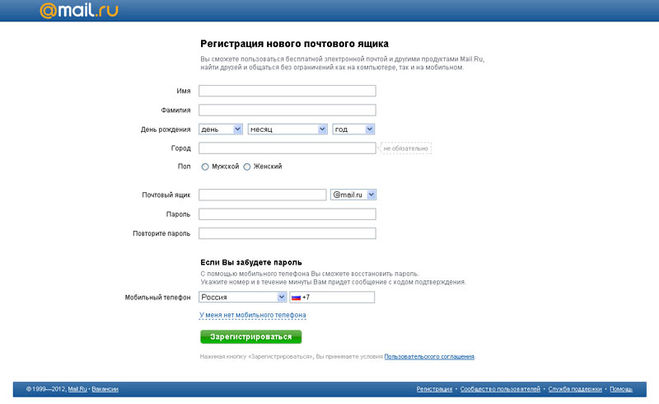 Как создать почтовый ящик емайл