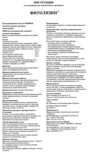 Фитолизин беременным инструкция по применению 7