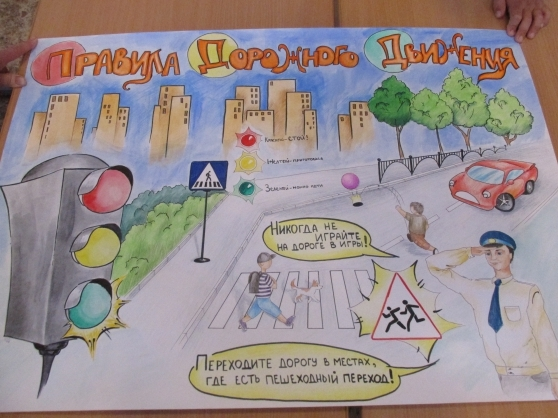 рисунки плакаты для детского сада
