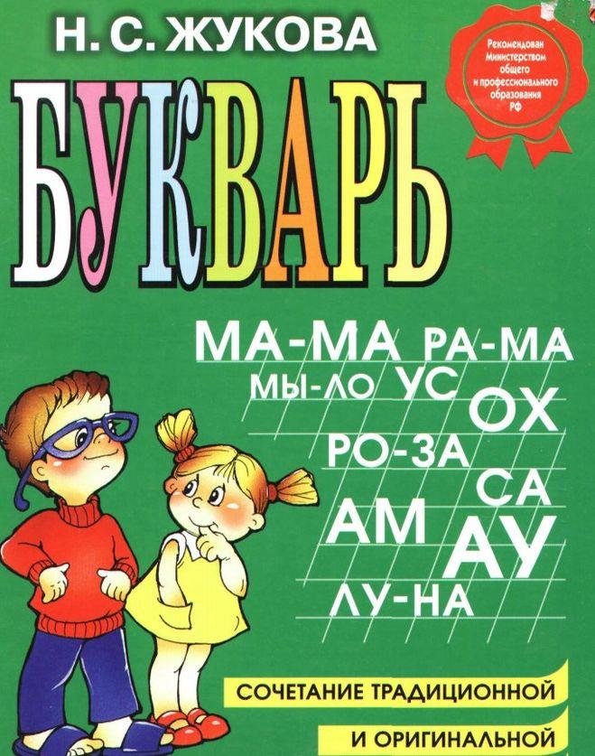 Букварь Н.С. Жукова. Где читать бесплатно онлайн? Откуда распечатать?