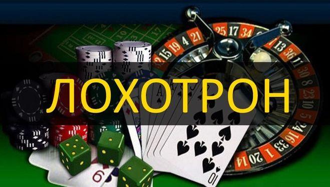 Заработок на казино лохотрон игровые автоматы резидент на андроид скачать бесплатно