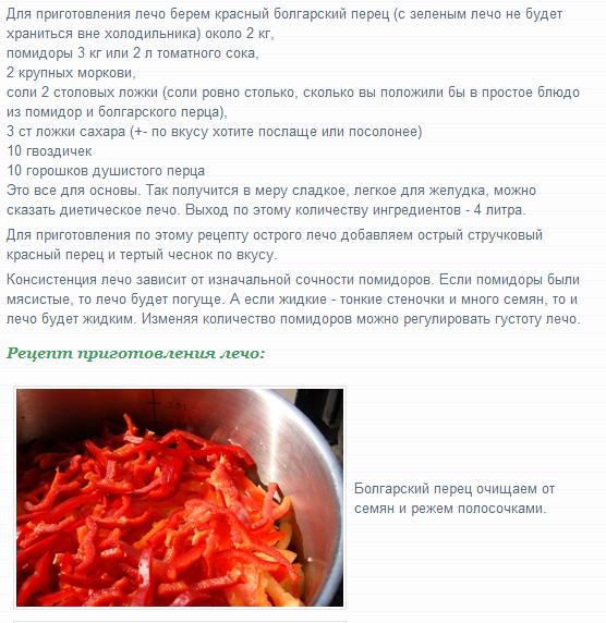 Как сделать лечо из перца на зиму с томатной пастой
