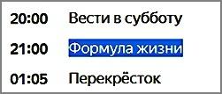"""Формула жизни"", Александра Урсуляк"