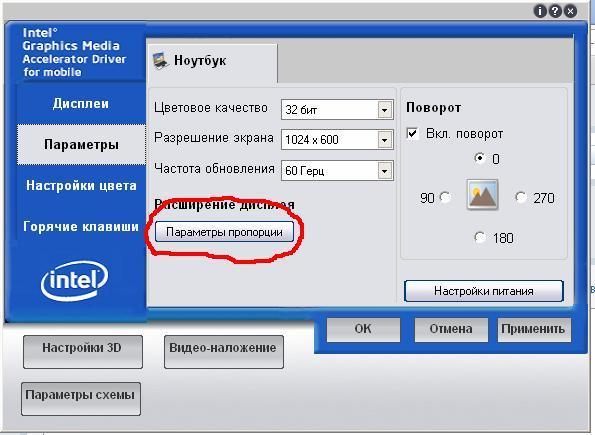 Как сделать больше разрешение на нетбуке