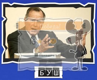 """игра:слова от Mr.Pin """"Вспомнилось"""" - 13-й эпизод президенты и власть - на фото Буш"""
