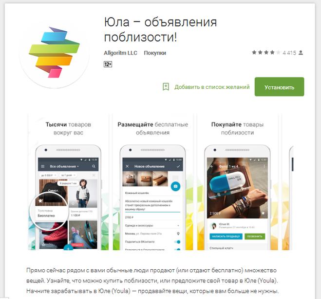 юля приложение скачать бесплатно - фото 6
