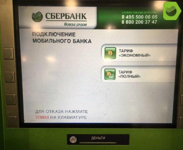 коридор Экономный мобильнцй банк скоростью