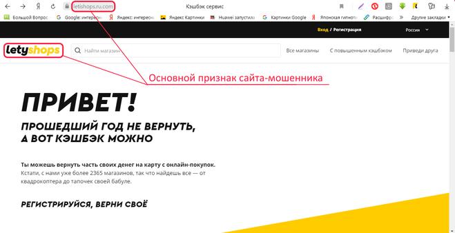 Сайт-мошенник Letishops