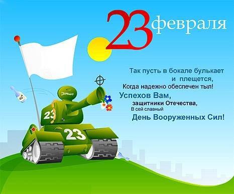 Поздравление с 23 февраля открытка своими руками