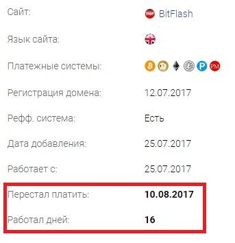 Сайт bitflash.ml, какие отзывы?Платит или нет?