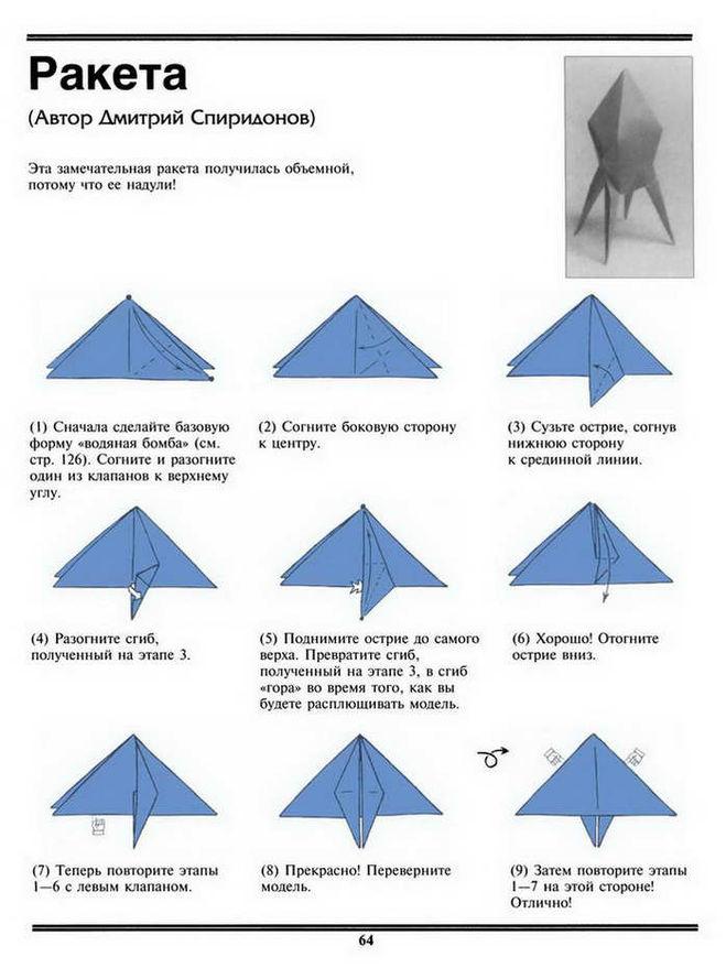 Как сделать из бумаги самурая 736
