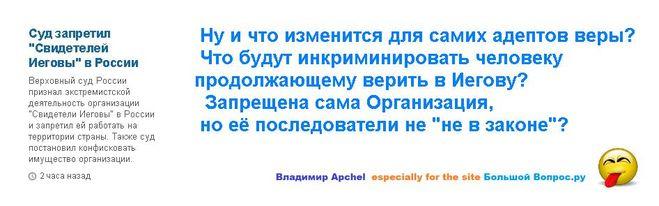 Свидетели Иеговы вне закона в России