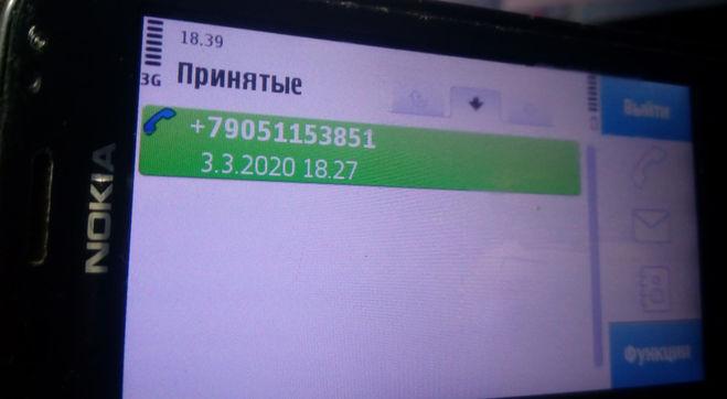 Кто звонил с номера +79051153851?