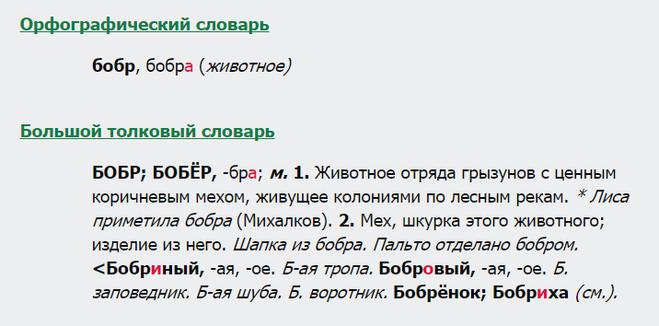 бобёр, бобр, словарь