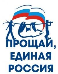 Прощай медийная Россия