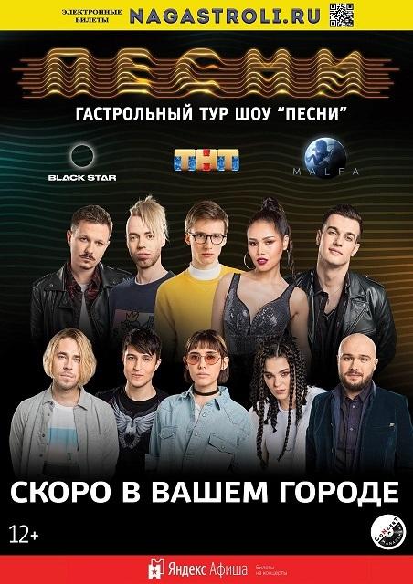 гастроли шоу Песни 2018 год