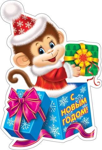 обезьяна открытка