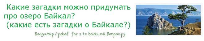 Какие загадки можно придумать про озеро Байкал?  (какие есть загадки о Байкале?)