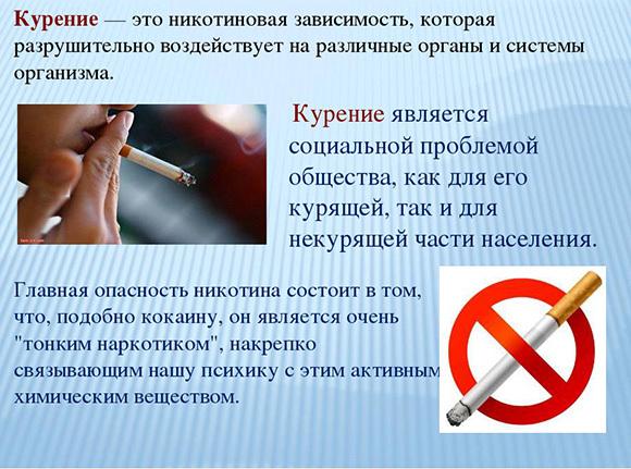 как уменьшить курение сигарет