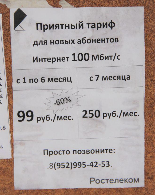 Дешевые тарифы Ростелекома