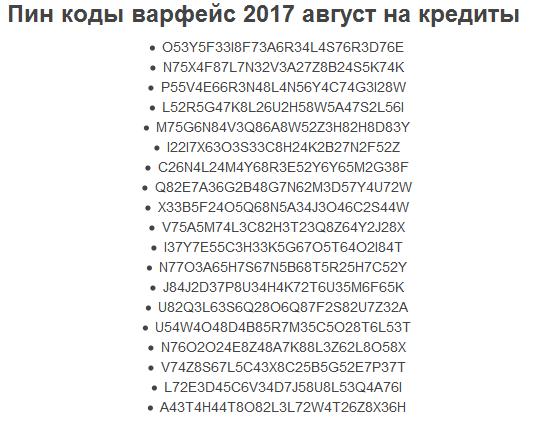 ПРИМЕР СТРАНИЦЫ ЧИТЫ НА ВАРФЕЙС WARFACE 2016 СКАЧАТЬ БЕСПЛАТНО
