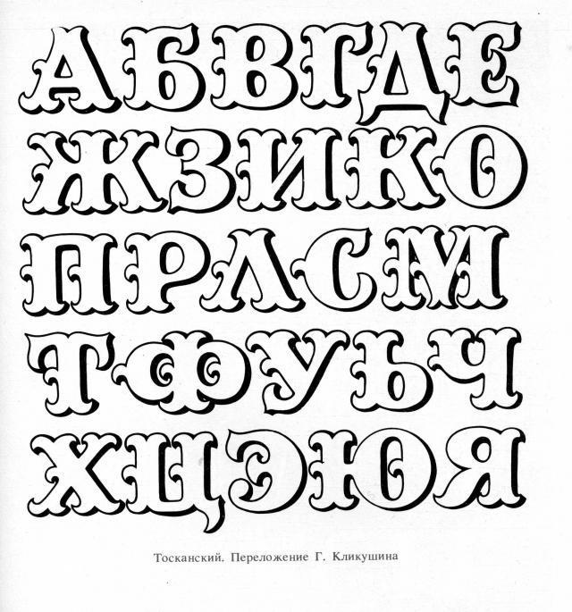 красивые буквы для оформления объемные