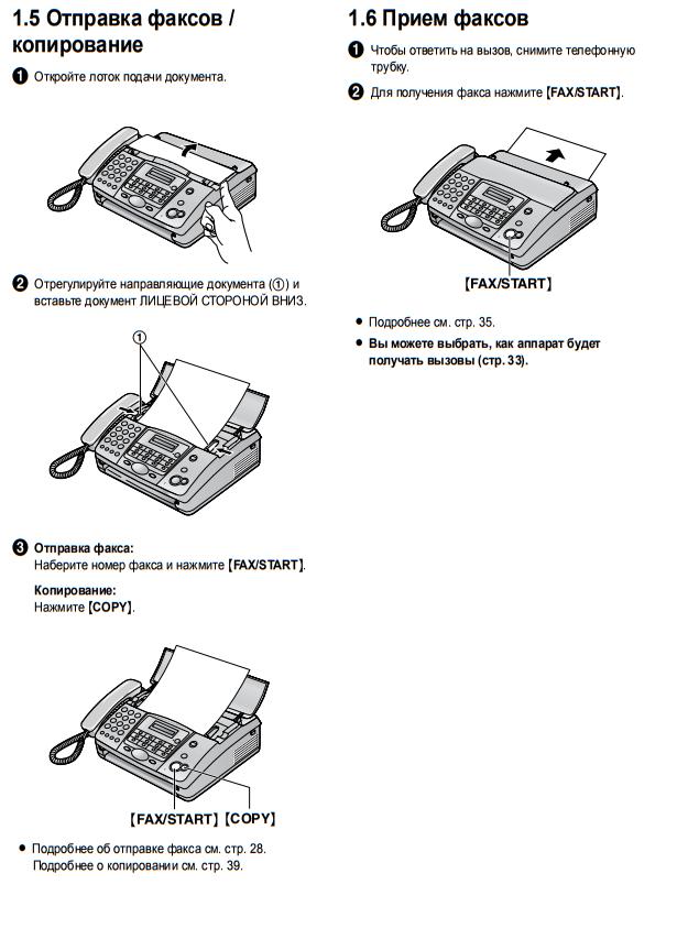 Инструкция по отправке факса