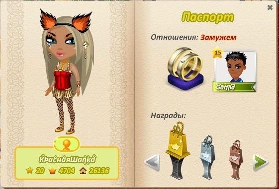 Как купить одежду в аватарии за золото