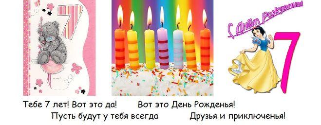 Поздравления с днем рождения дочки на 7 лет 99