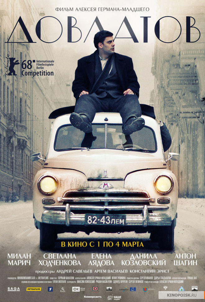 """""""Довлатов"""", премьера фильма, дата, сюжет фильма """"Довлатов"""", режиссер фильма """"Довлатов"""""""