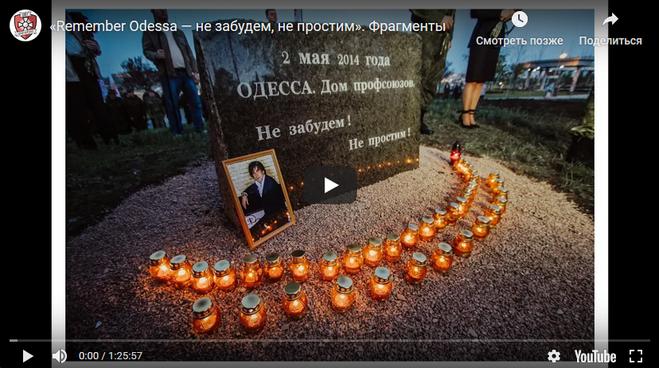 Помни Одессу Remember Odessa Не забудем не простим