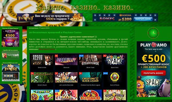 casino-azart