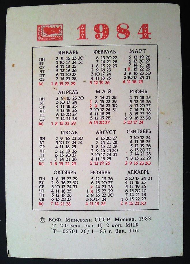 под каким знаком 1984 год