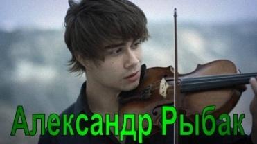 Евровидение-2018, Александр Рыбак