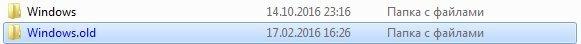 папка windows.old с данными предыдущей системы